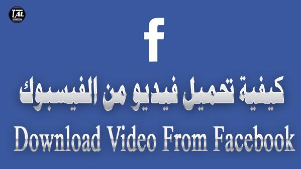 كيفية تحميل فيديو من فيسبوك download video from facebook