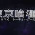 katharsis Lyrics (Tokyo Ghoul:re 2 Opening) - TK from Ling Toshite Shigure