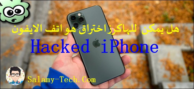 هل يمكن للهاكرز اختراق هواتف الايفون iPhone