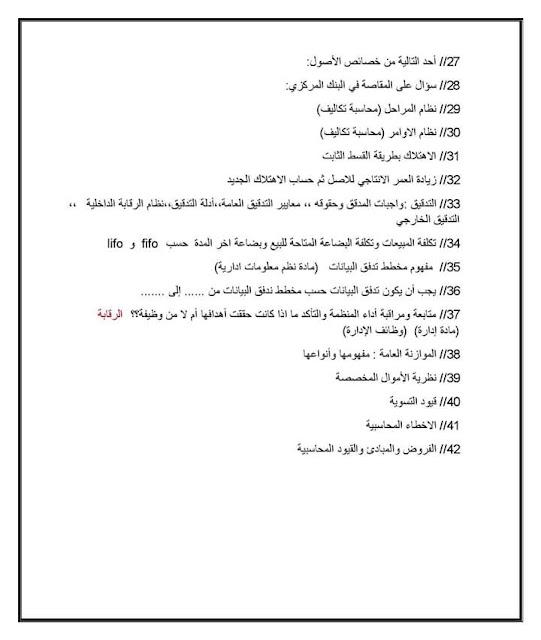 موسوعة التعليم الناجح www.taleemnajeh.com