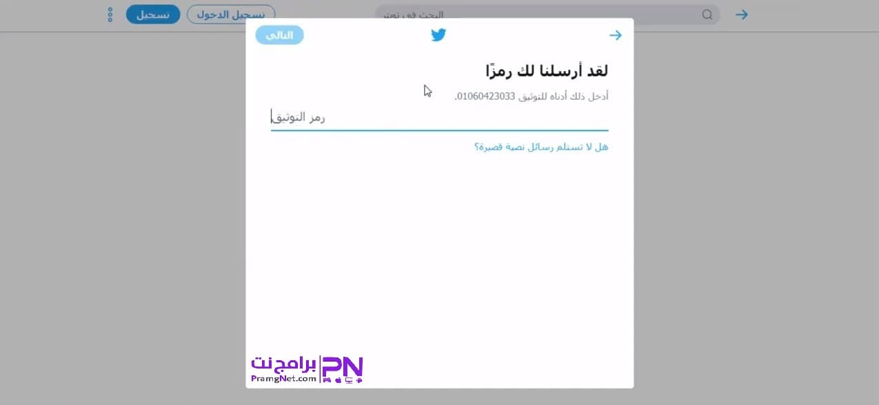 تسجيل دخول تويتر مباشر