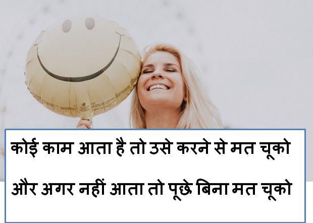 positive thinking shayari images, positive shayari images collection