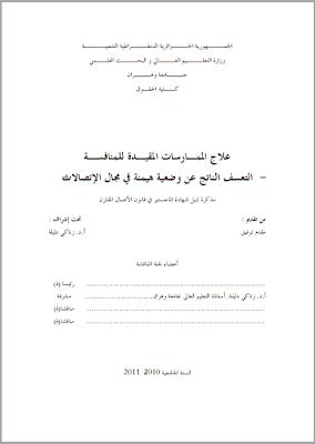 مذكرة ماجستير: علاج الممارسات المقيدة للمنافسة (التعسف الناتج عن وضعية هيمنة في مجال الاتصالات) PDF