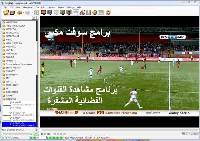 تحميل برنامج الستلايت لمشاهدة جميع القنوات المشفره مجانا