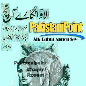 Alao Angaray Aanch by Inspector Nawaz Khan