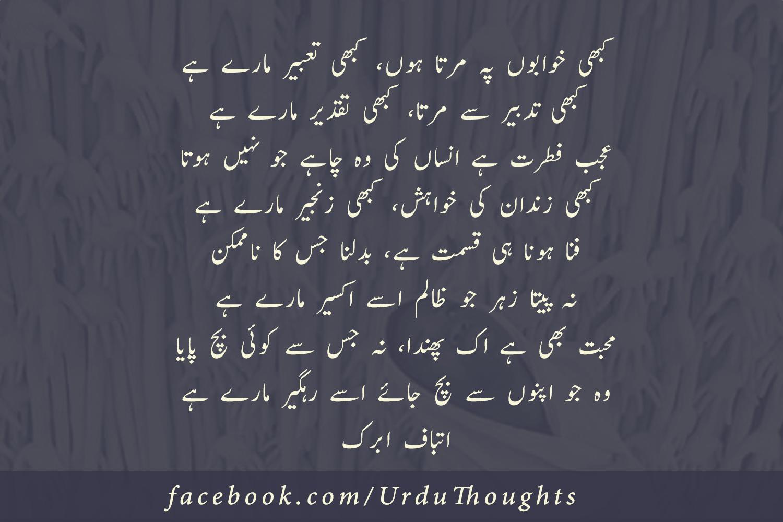 Beautiful Wallpapers With Quotes In Urdu Urdu Sad Poetry Collection Urdu Sad Poetry Design Urdu