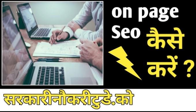 On-Page SEO Tips in Hindi – On-Page SEO कैसे किया जाता है?