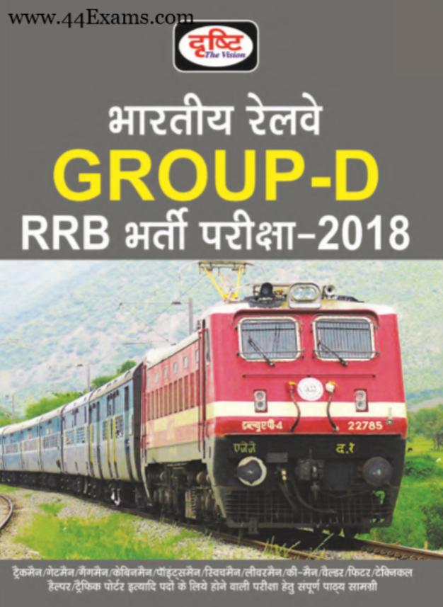 द्रष्टि रेलवे ग्रुप-डी गाइड : रेलवे परीक्षा हेतु हिंदी पीडीऍफ़ पुस्तक | Drashti Railway Group-D Guide : For Railway Exam Hindi PDF Book