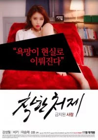 Download Good Sister In Law Forbidden In Love (2015) Subtitle Indonesia 360p, 480p, 720p, 1080p