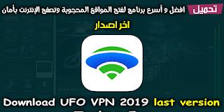 تحميل ufo vpn apk افضل تطبيق لفك الحظر عن البرامج والمواقع المحظوره