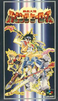 Nekketsu Tairiku: Burning Heroes - Caja NTSC Jap