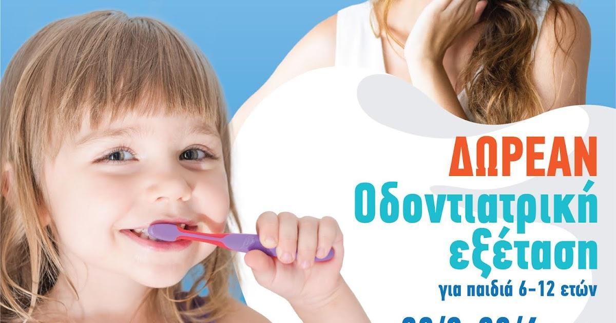 Γιάννενα: ΔΩΡΕΑΝ Οδοντιατρική Εξέταση Για Παιδιά Των Δημοτικών Σχολείων Του Ν. Ιωαννίνων.