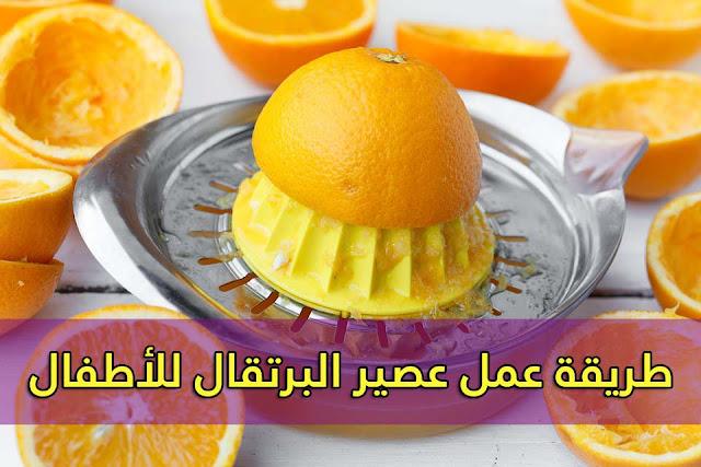 وصفات طعام الاطفال - طريقة عمل عصير البرتقال للأطفال
