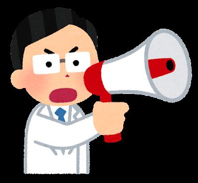 拡声器で話す人のイラスト(真剣・男性医師)