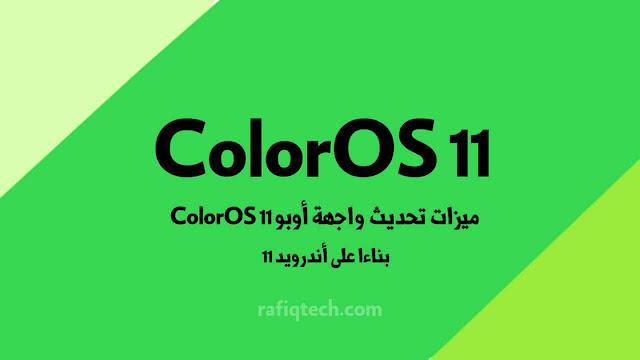 ميزات ColorOS 11 الجديدة بناءً على تحديث Android 11