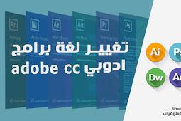 كيفية تغيير اللغة في جميع برامج ادوبي adobe cc بسهولة!