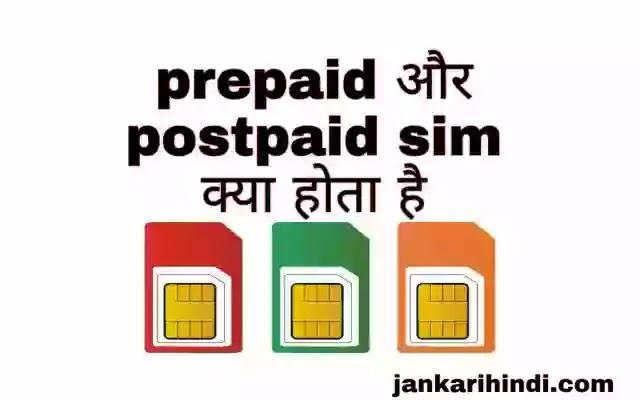 prepaid और postpaid sim क्या होता है - 100% सही जानकारी