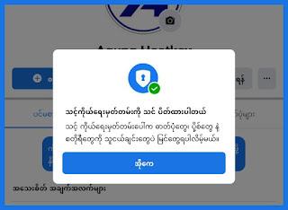 cara profil terkunci fb cara membuat profil terkunci di fb cara membuat fb profil terkunci profil ini terkunci facebook