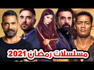 قائمة مسلسلات رمضان 2021 عبر جميع القنوات جودة عالية