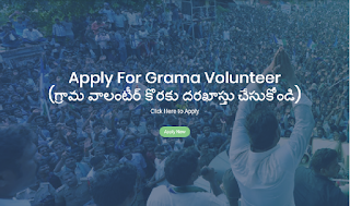 AP Grama Volunteer jobs Recruitment 2019 application form online