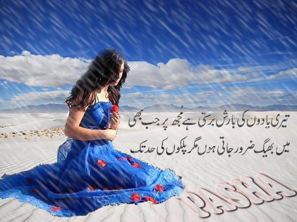 Poetry Romantic  Lovely , Urdu Shayari Ghazals Baby -6332