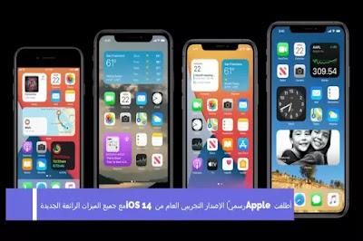 أطلقت Apple رسميًا الإصدار التجريبي العام من iOS 14 مع جميع الميزات الرائعة الجديدة