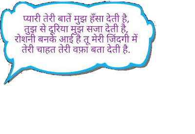hindi quote about life