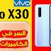 سر خطير في هاتف فيفو الجديد vivo X30 5G ~ رسميا المراجعة + السعر المواصفات