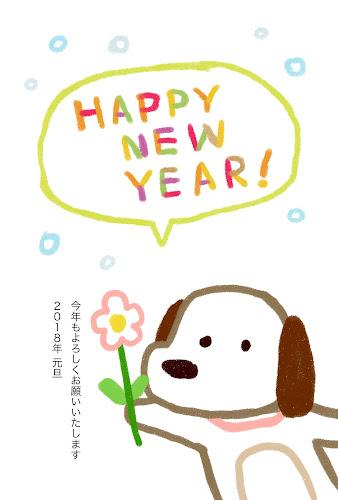 花を贈る犬のお絵かき年賀状(戌年)