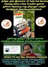 வீட்டிலிருந்தே ஐ.ஏ.எஸ் ஆகலாம் - ஆட்சியர் IAS.