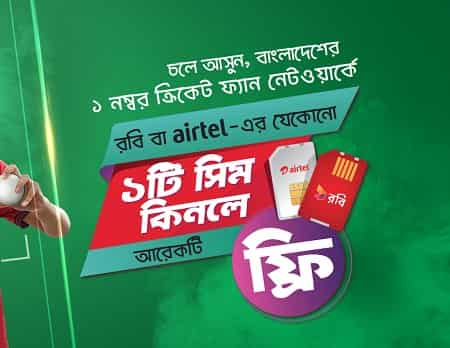Airtel Robi Buy One New SIM and Get 1 SIM Free Offer