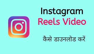 Instagram Reels Video कैसे डाउनलोड करें?