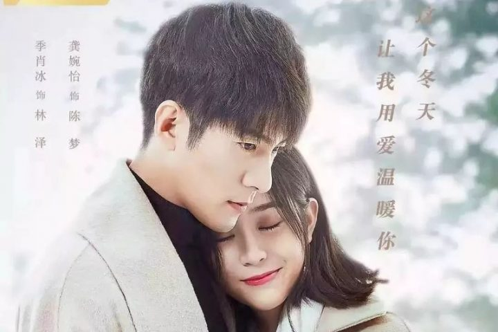 Download Drama China You Are the Miracle Sub Indo Batch