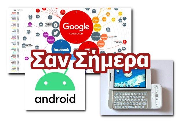 [05/11]: Σαν Σήμερα στον κόσμο της Τεχνολογίας και του Διαδικτύου