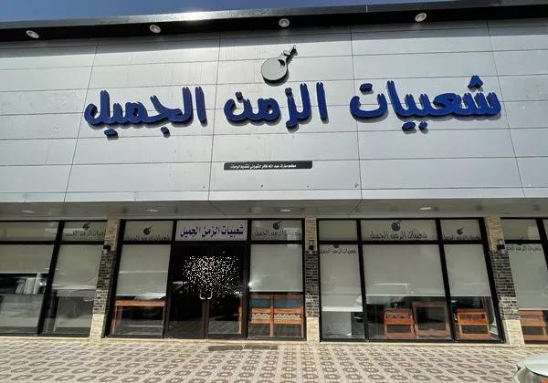 مطعم شعبيات الزمن الجميل الرياض | المنيو ورقم الهاتف والعنوان