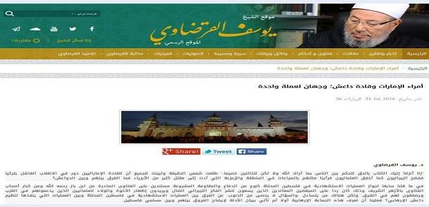 القرضاوى يهاجم حكام الامارات لحساب قطر واردوغان