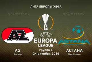 АЗ Алкмар - Астана смотреть онлайн бесплатно 24 октября 2019 прямая трансляция в 19:55 МСК.