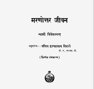 Twilight Book In Hindi Pdf