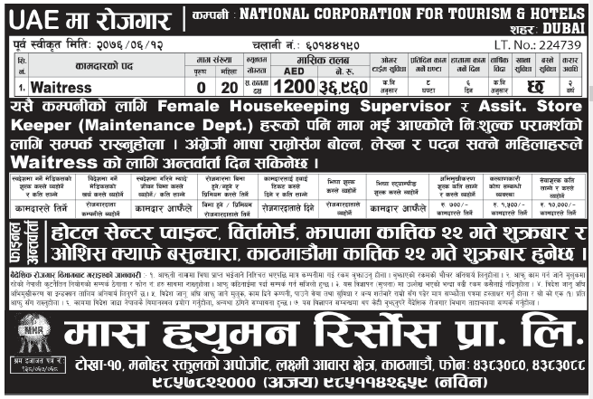 Waitress Job in Dubai for Nepali, Salary Rs 36,960