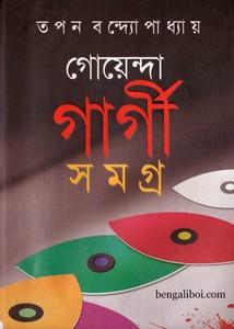 Goyenda Gargi Samagra 1 by Tapan Bandyopadhyay ebook