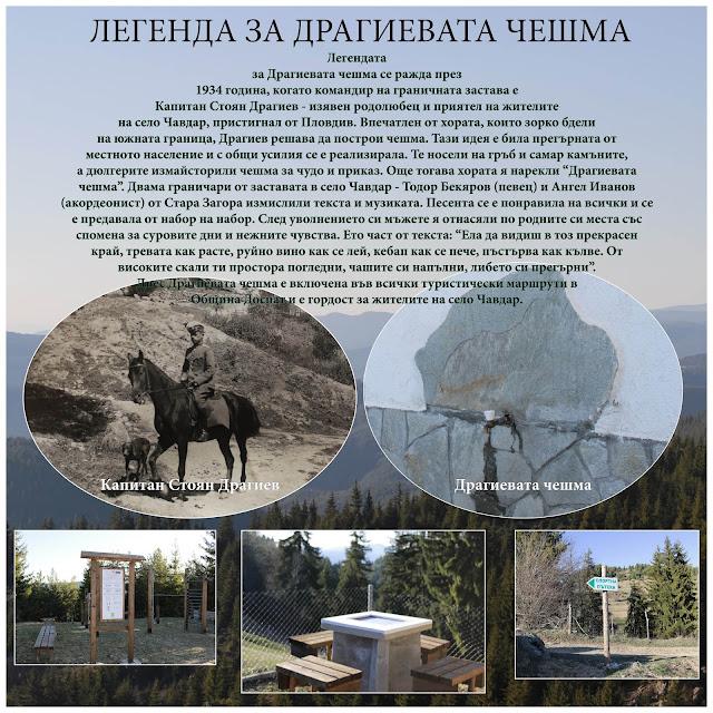 Легендата за Драгиевата чешма в с.Чавдар се ражда през 1934 година