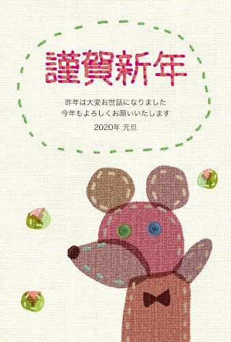 「謹賀新年」とバンザイをするネズミの刺しゅう年賀状(子年)