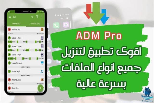 تحميل تطبيق ADM Pro Apk مهكر اخر اصدار للاندرويد