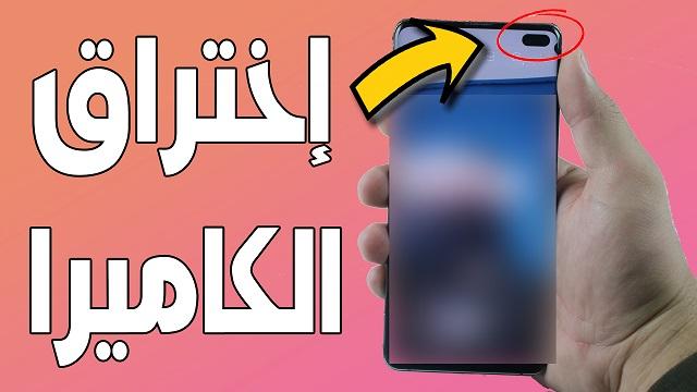 أحمي كاميرا هاتفك من الإختراق بضغطة زر واحدة # مليون لايك