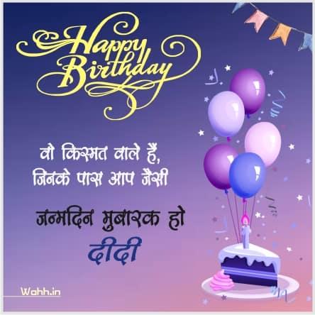 Happy Birthday Wishes Sister  Hindi