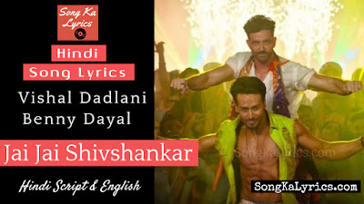 jai-jai-shivshankar-lyrics-hrithik-roshan-tiger-shroff-new-song