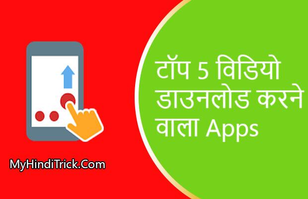 video-download-karne-ka-apps-download