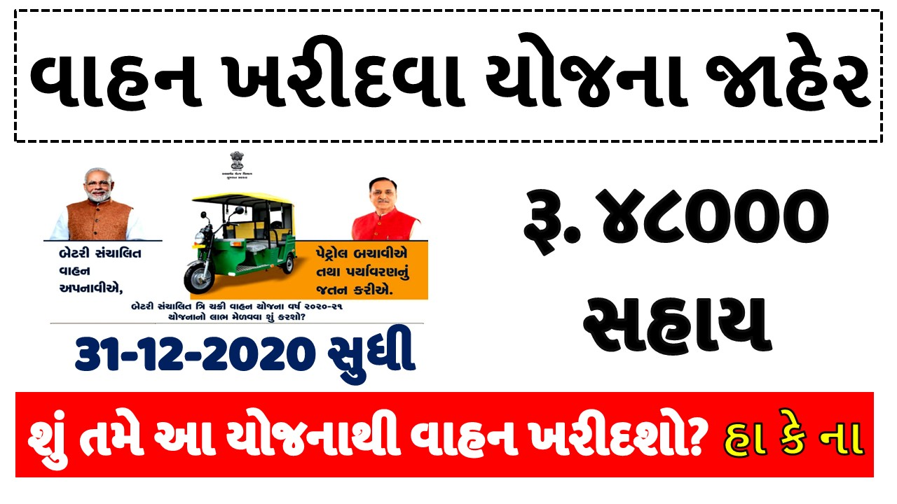 Battery Operated Three-Wheeler (e-Rickshaw) Assistance Scheme Gujarat