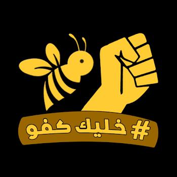 شعار العسل