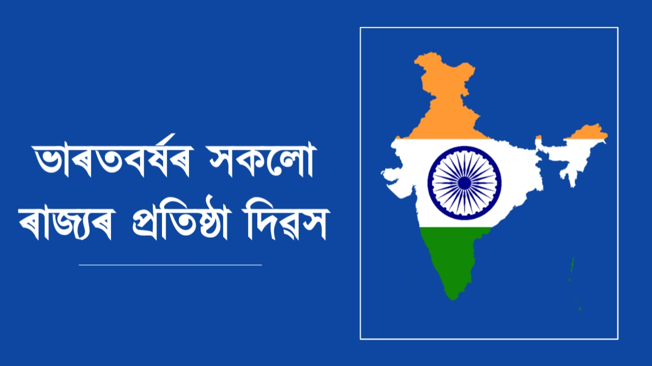 List of Indian state foundation day in Assamese Language